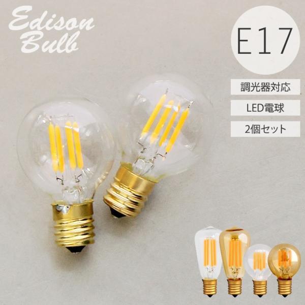 2個セット 口金E17 調光器対応 エジソン バルブ LED E17 LED電球 照明 エジソン電球 レトロ フィラメントLED シャンデリア おしゃれ|nestbeauty