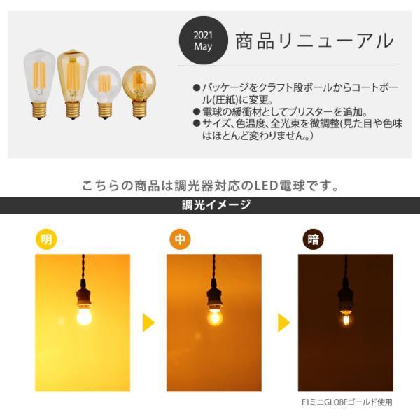 2個セット 口金E17 調光器対応 エジソン バルブ LED E17 LED電球 照明 エジソン電球 レトロ フィラメントLED シャンデリア おしゃれ|nestbeauty|16