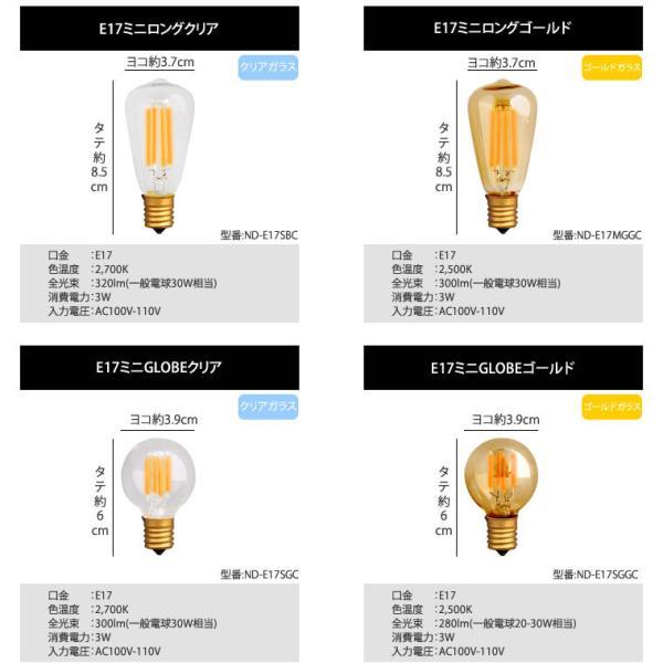 2個セット 口金E17 調光器対応 エジソン バルブ LED E17 LED電球 照明 エジソン電球 レトロ フィラメントLED シャンデリア おしゃれ|nestbeauty|03