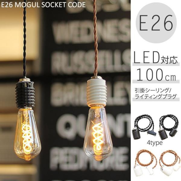 E26 100cm 陶器ペンダントライト 引掛けシーリングorライティングプラグ モーガルソケット シンプル 裸電球 ダクトレール用 LED|nestbeauty