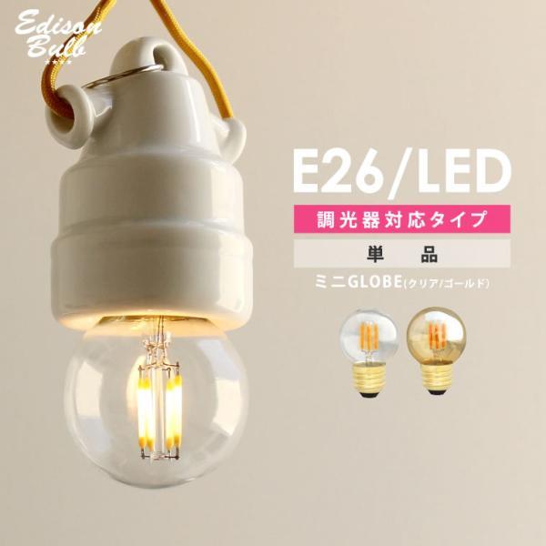 調光器対応 E26ミニボール形 エジソン バルブ EDISON BULB LED 3W 100V 口金E26 LED 照明 エジソン電球 LED 電球色 裸電球 レトロ 調光タイプ|nestbeauty