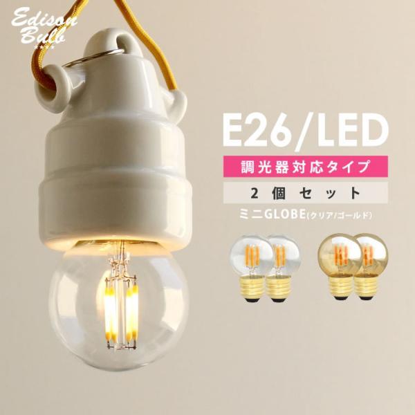 2個セット 調光器対応 E26ミニボール形 エジソン バルブ EDISON BULB LED 3W 100V 口金E26 LED 照明 エジソン電球 電球色 裸電球 レトロ nestbeauty