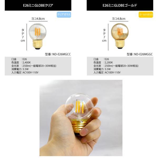2個セット 調光器対応 E26ミニボール形 エジソン バルブ EDISON BULB LED 3W 100V 口金E26 LED 照明 エジソン電球 電球色 裸電球 レトロ nestbeauty 02