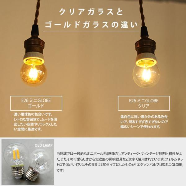 2個セット 調光器対応 E26ミニボール形 エジソン バルブ EDISON BULB LED 3W 100V 口金E26 LED 照明 エジソン電球 電球色 裸電球 レトロ nestbeauty 07