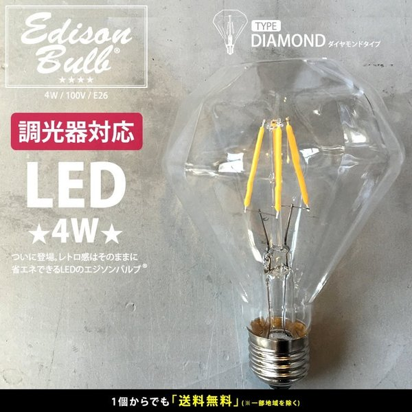 調光器対応 エジソン バルブ ダイヤモンド型  EDISON BULB LED ダイヤ球 4W 100V LED 照明 電球 E26 nestbeauty