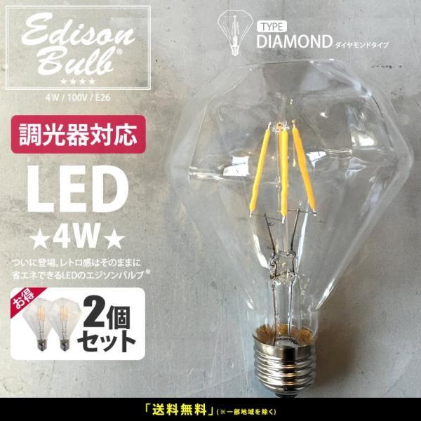 調光器対応 2個セット エジソン バルブ ダイヤモンド型  EDISON BULB LED ダイヤ球 4W 100V LED 照明 電球 E26 nestbeauty