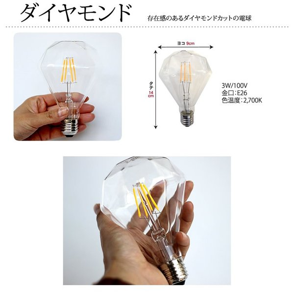 調光器対応 エジソン バルブ ダイヤモンド型  EDISON BULB LED ダイヤ球 4W 100V LED 照明 電球 E26 nestbeauty 03