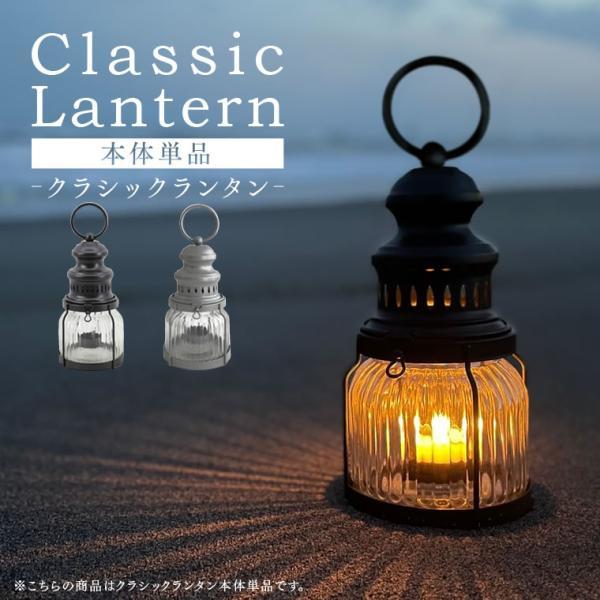 クラシックランタン 単品 カメヤマ レトロ アンティーク風 キャンドル キャンドルホルダー 火 炎 卓上 テーブル 蝋燭 ロウソク 間接照明 取っ手付き おしゃれ