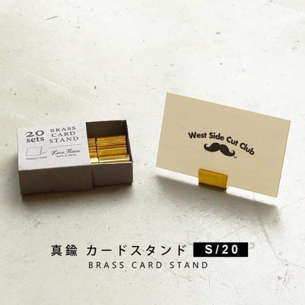 真鍮カードスタンド Sサイズ 20個入り ブラス ゴールド メモスタンド 高級感 名刺立て ポストカード ネームスタンド おしゃれ かわいい レトロ アンティーク風