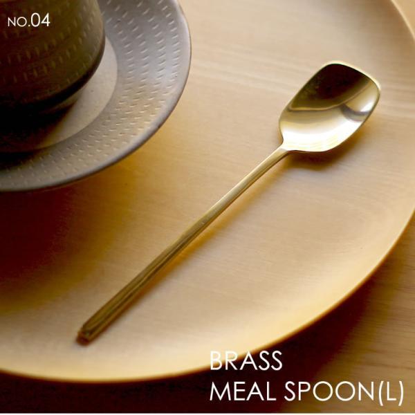 ブラス ミール スプーン L 04 真鍮 カトラリー ティースプーン ジャムスプーン 平ら 薄い 華奢な柄 キッチンギフト 食卓 おしゃれ かわいい カフェスプーン 高級