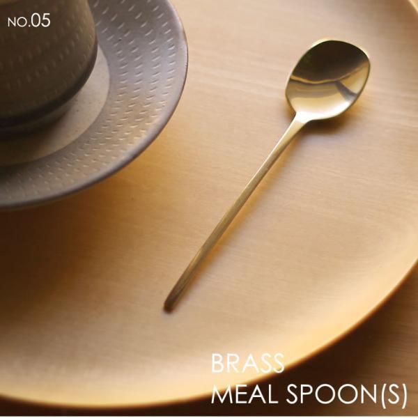 ブラス ミール スプーン S 05 真鍮製ミニスプーン カトラリー ティースプーン カフェスプーン ジャムスプーン デザート用 細い おしゃれ かわいい 子供用にも