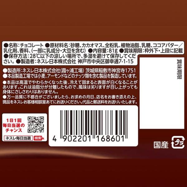 (ネスレ公式通販)ネスレ エアロ ミニ×12袋セット(チョコレート)|nestle|02