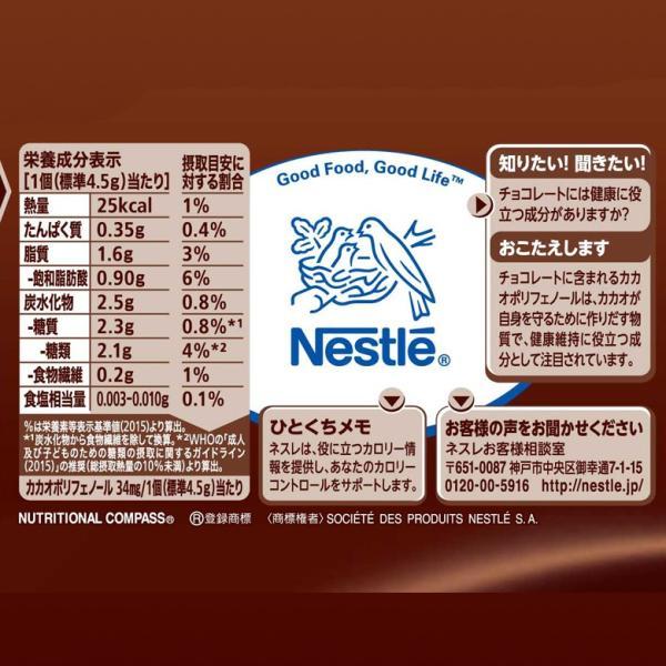 (ネスレ公式通販)ネスレ エアロ ミニ×12袋セット(チョコレート)|nestle|03