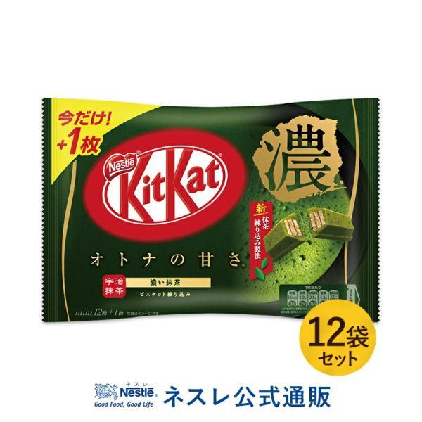 (ネスレ公式通販)キットカット ミニ オトナの甘さ 濃い抹茶 増量 13枚 ×12袋セット(KITKAT チョコレート) nestle