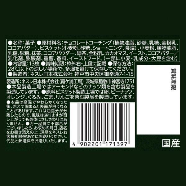 (ネスレ公式通販)キットカット ミニ オトナの甘さ 濃い抹茶 増量 13枚 ×12袋セット(KITKAT チョコレート) nestle 02