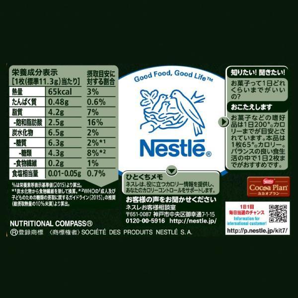 (ネスレ公式通販)キットカット ミニ オトナの甘さ 濃い抹茶 増量 13枚 ×12袋セット(KITKAT チョコレート) nestle 03