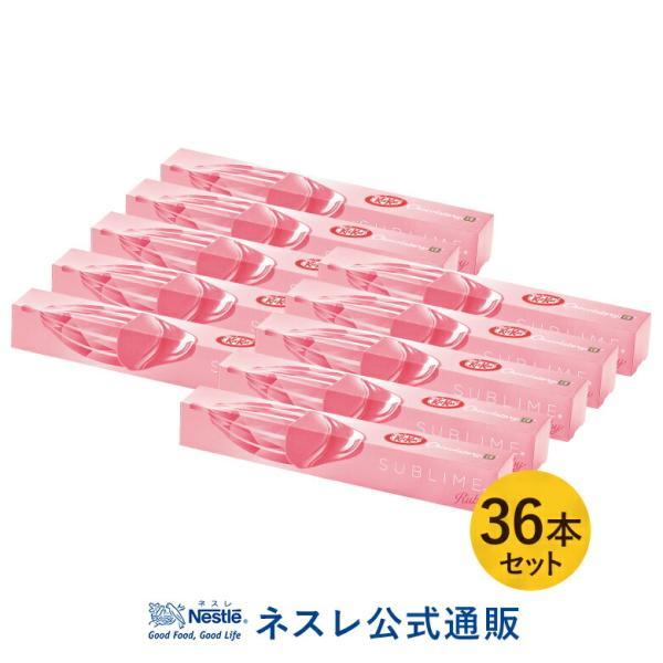 (送料無料)キットカット ショコラトリー サブリム ルビー 36本セット(KITKAT チョコレート) nestle