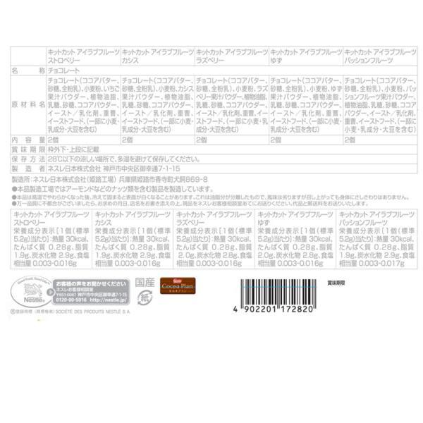 (ネスレ公式通販)キットカット ショコラトリー アイラブフルーツ セット(KITKAT チョコレート)|nestle|02