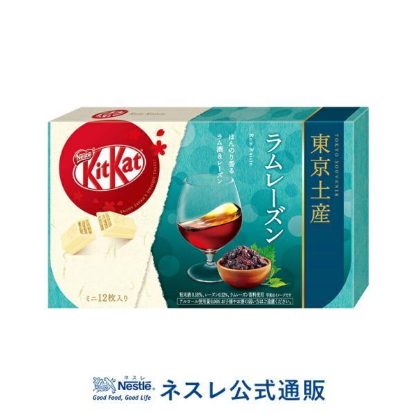 (ネスレ公式通販)キットカット ミニ ラムレーズン 12枚(KITKAT チョコレート ご当地キットカット 東京土産)|nestle