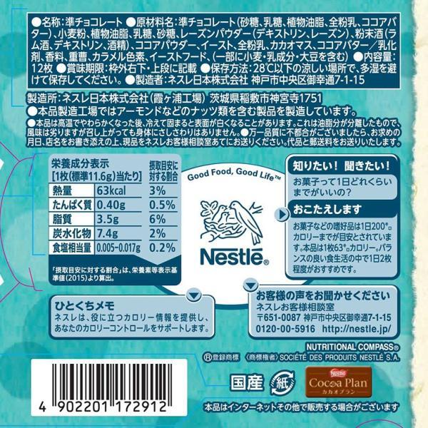 (ネスレ公式通販)キットカット ミニ ラムレーズン 12枚(KITKAT チョコレート ご当地キットカット 東京土産)|nestle|02