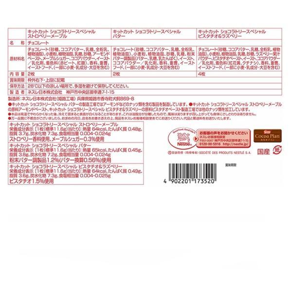 (ネスレ公式通販)キットカット ショコラトリー ギフトボックス ミニ セット(KITKAT チョコレート)|nestle|02