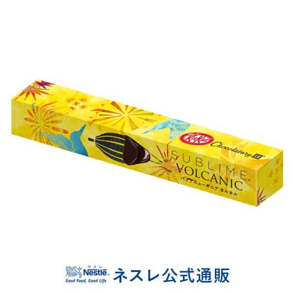 (ネスレ公式通販)キットカット ショコラトリー サブリム ボルカニック パプアニューギニア(KITKAT チョコレート)|nestle