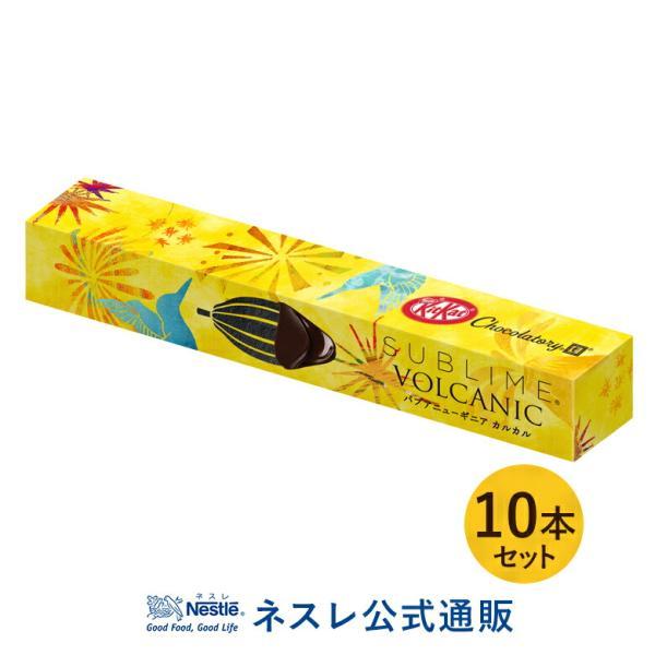 (ネスレ公式通販・送料無料)キットカット ショコラトリー サブリム ボルカニック パプアニューギニア 10本セット(KITKAT チョコレート)|nestle