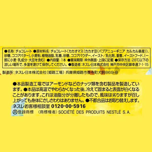 (ネスレ公式通販・送料無料)キットカット ショコラトリー サブリム ボルカニック パプアニューギニア 36本セット(KITKAT チョコレート) nestle 02