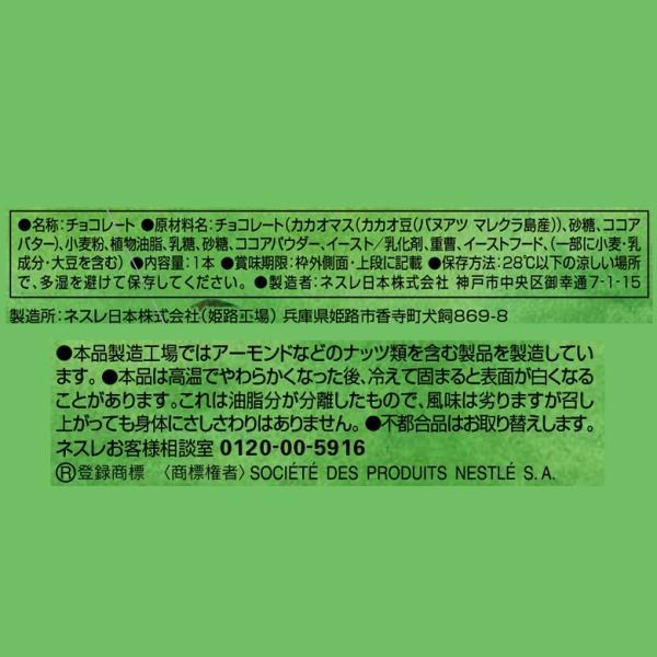 (ネスレ公式通販・送料無料)キットカット ショコラトリー サブリム ボルカニック バヌアツ 36本セット(KITKAT チョコレート)|nestle|02
