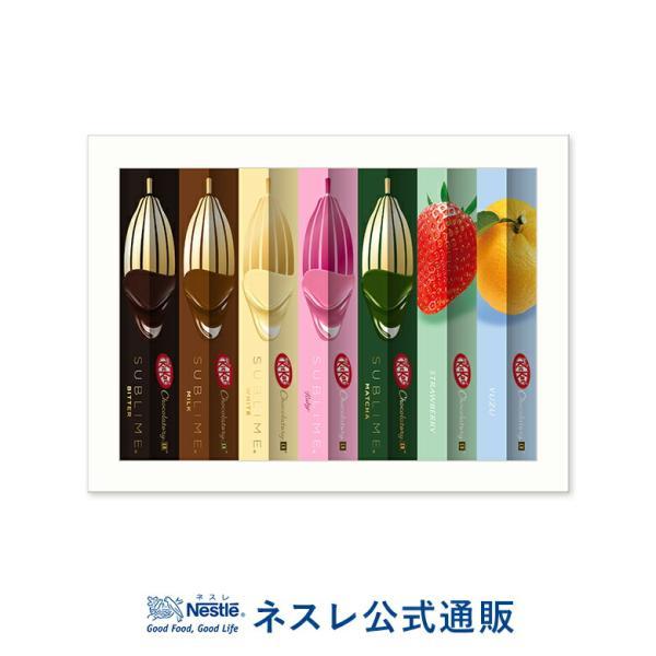 (バレンタイン2020)(ネスレ公式通販)キットカット ショコラトリー ギフト 7本セット(KITKAT チョコレート)|nestle