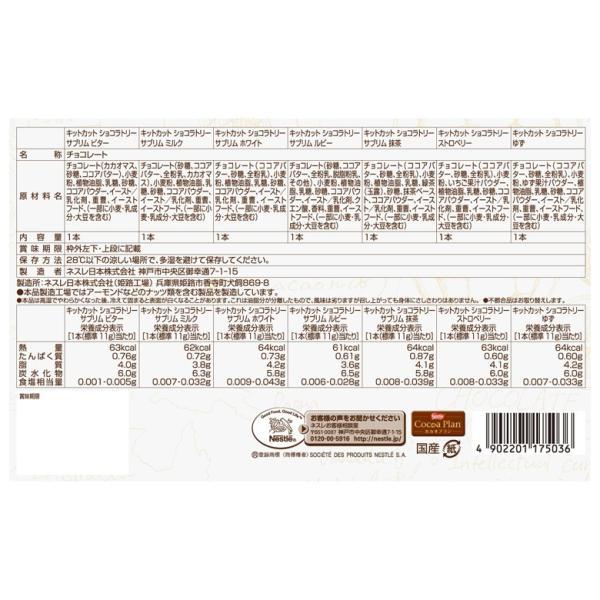 (バレンタイン2020)(ネスレ公式通販)キットカット ショコラトリー ギフト 7本セット(KITKAT チョコレート)|nestle|02