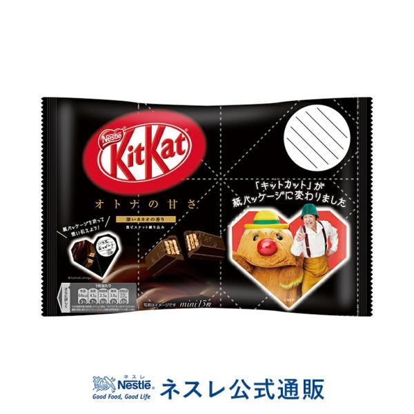 (20%OFF・ネスレ公式通販)キットカット ミニ オトナの甘さ ハートパッケージ 13枚(KITKAT チョコレート小分け 配り用 )(KITKATセール)