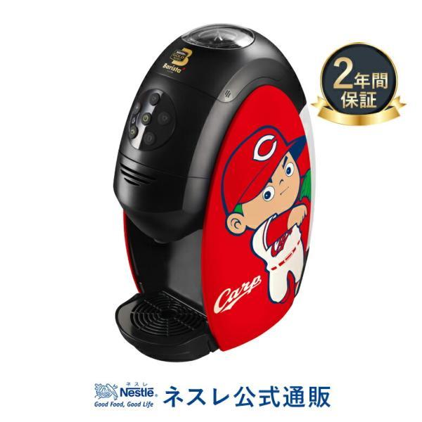 (ネスレ公式通販・送料無料)ネスカフェ ゴールドブレンド バリスタ カープモデル(コーヒーメーカー コーヒーマシン バリスタ 本体)|nestle
