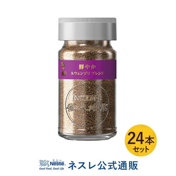 (ネスレ公式通販・送料無料)ネスカフェ 香味焙煎 鮮やかルウェンゾリ ブレンド 40g×24本セット(脱 インスタントコーヒー)|nestle