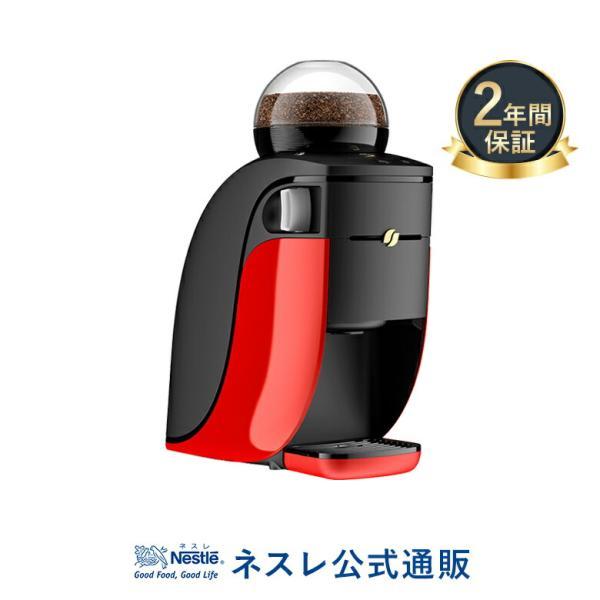 (ネスレ公式通販・送料無料)ネスカフェ ゴールドブレンド バリスタ シンプル レッド SPM9636 nestle