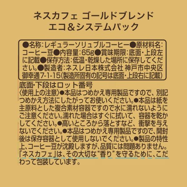 (ネスレ公式通販・送料無料)ネスカフェゴールドブレンド バリスタ 50(Fifty) クリーミーブラウン PM9634 + ネスカフェゴールドブレンド エコ&システムパック65g|nestle|04