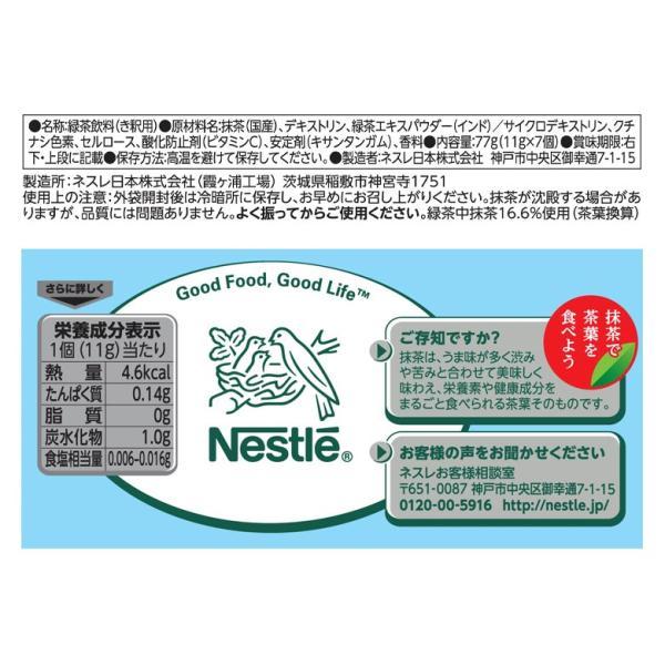 (ネスレ公式通販・送料無料)ネスレ 贅沢抹茶 ポーション ノンスイート 7個 ×24袋セット nestle 02