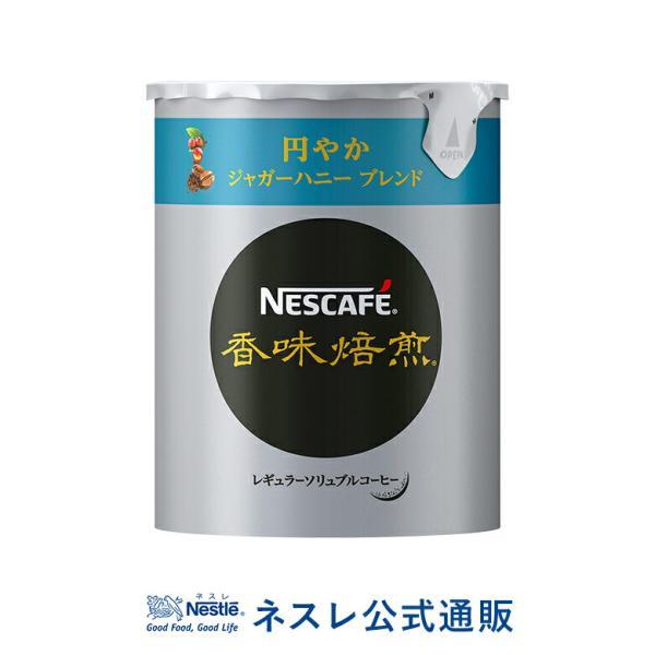 ネスカフェ 香味焙煎 円やかジャガーハニー ブレンド エコ&システムパック 50g(ネスレ公式通販)(バリスタ 詰め替え)|nestle