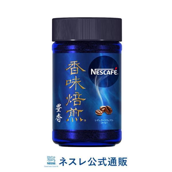 ネスカフェ 香味焙煎 豊香 60g(ネスレ公式通販)(脱 インスタントコーヒー)|nestle