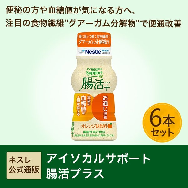 アイソカルサポート 腸活 プラス 6本セット NHS 食物繊維 便秘 血糖 高発酵|nestle