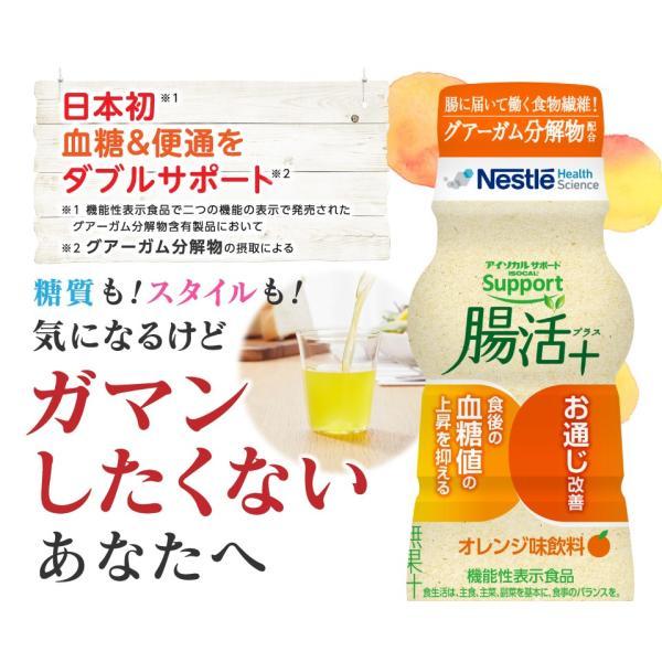 アイソカルサポート 腸活 プラス 6本セット NHS 食物繊維 便秘 血糖 高発酵|nestle|02