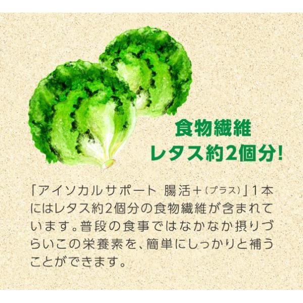 アイソカルサポート 腸活 プラス 6本セット NHS 食物繊維 便秘 血糖 高発酵|nestle|11