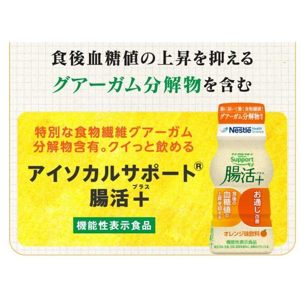 アイソカルサポート 腸活 プラス 6本セット NHS 食物繊維 便秘 血糖 高発酵|nestle|04