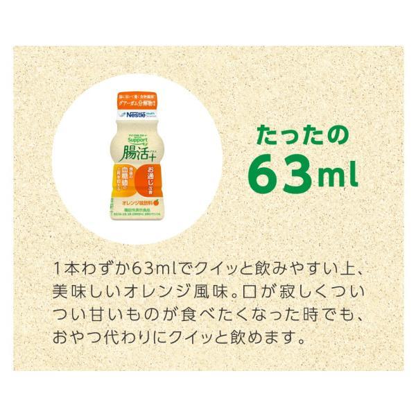 アイソカルサポート 腸活 プラス 6本セット NHS 食物繊維 便秘 血糖 高発酵|nestle|10