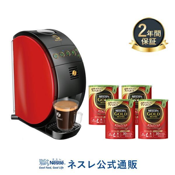 (ネスレ公式通販・送料無料)ネスカフェ ゴールドブレンド バリスタ 50 レッド カフェインレスセット 2(コーヒーメーカー コーヒーマシン バリスタ 本体)|nestle