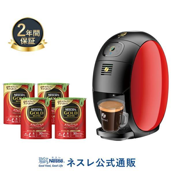 (ネスレ公式通販・送料無料)ネスカフェ ゴールドブレンド バリスタ アイ レッド カフェインレスセット 2(コーヒーメーカー コーヒーマシン バリスタ 本体)|nestle
