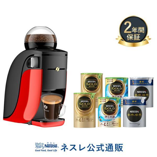 (ネスレ公式通販・送料無料)ネスカフェ ゴールドブレンド バリスタ シンプル レッド オススメセット 2(コーヒーメーカー コーヒーマシン バリスタ 本体) nestle