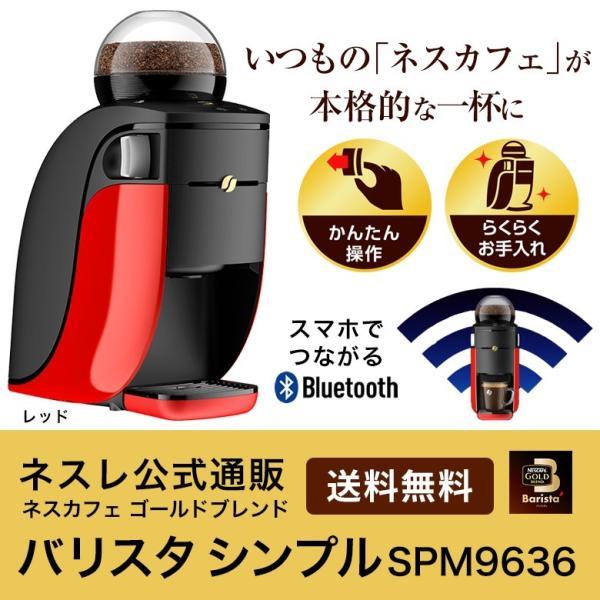 (ネスレ公式通販・送料無料)ネスカフェ ゴールドブレンド バリスタ シンプル レッド オススメセット 2(コーヒーメーカー コーヒーマシン バリスタ 本体) nestle 02