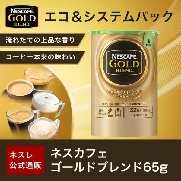 (ネスレ公式通販・送料無料)ネスカフェ ゴールドブレンド バリスタ シンプル レッド オススメセット 2(コーヒーメーカー コーヒーマシン バリスタ 本体) nestle 04