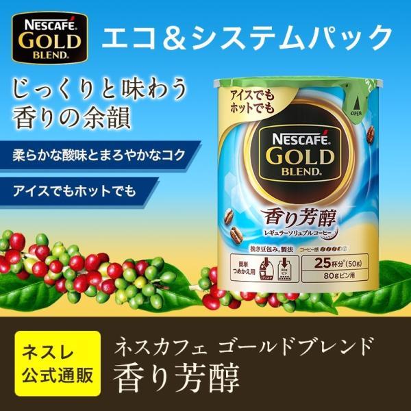 (ネスレ公式通販・送料無料)ネスカフェ ゴールドブレンド バリスタ シンプル レッド オススメセット 2(コーヒーメーカー コーヒーマシン バリスタ 本体) nestle 05